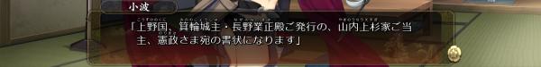 戦国†恋姫 01 19 (25)