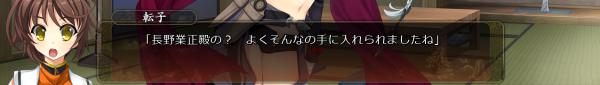 戦国†恋姫 01 19 (26)