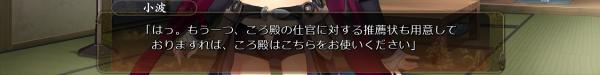 戦国†恋姫 01 19 (27)