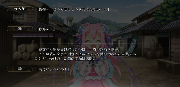 戦国†恋姫 01 19 (38)