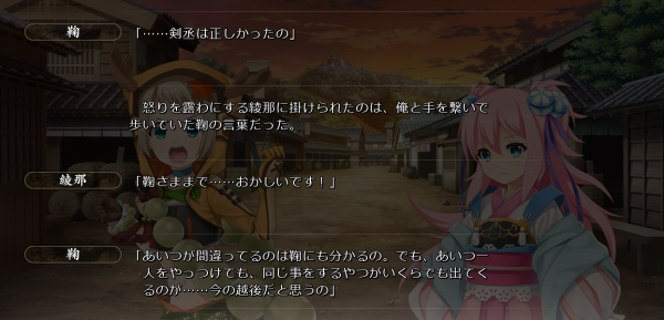 戦国†恋姫 01 19 (47)