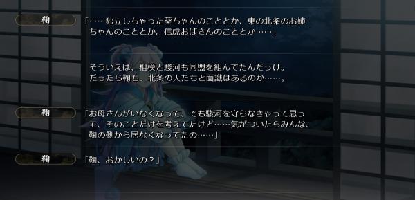 戦国†恋姫 01 19 (53)