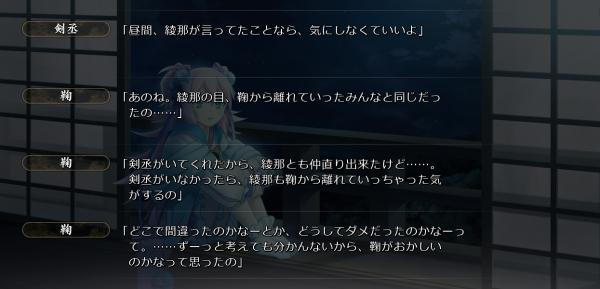戦国†恋姫 01 19 (54)