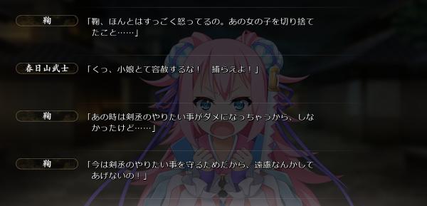 戦国†恋姫 01 19 (60)