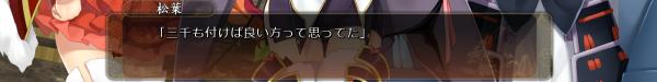 戦国†恋姫 01 20 (3)