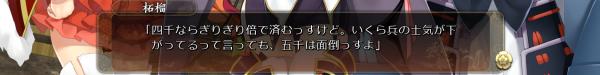 戦国†恋姫 01 20 (4)