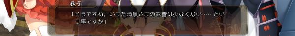 戦国†恋姫 01 20 (5)