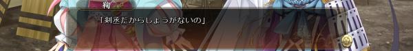 戦国†恋姫 01 20 (12)