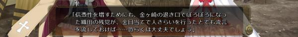 戦国†恋姫 01 20 (14)