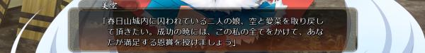 戦国†恋姫 01 20 (17)