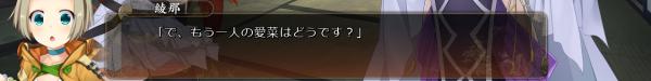 戦国†恋姫 01 20 (20)