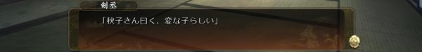 戦国†恋姫 01 20 (22)