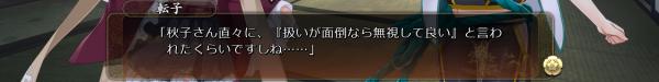 戦国†恋姫 01 20 (23)