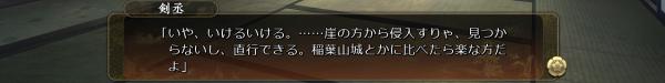 戦国†恋姫 01 20 (26)