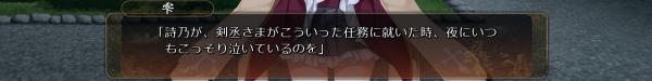 戦国†恋姫 01 20 (29)