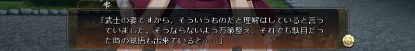 戦国†恋姫 01 20 (30)