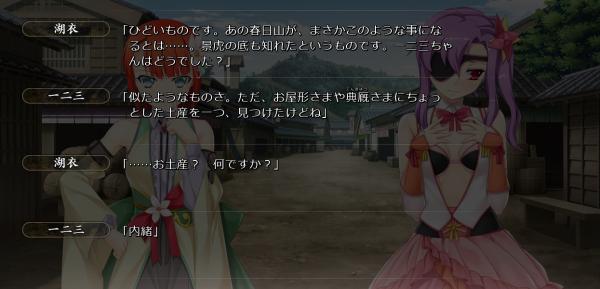 戦国†恋姫 01 21 (6)