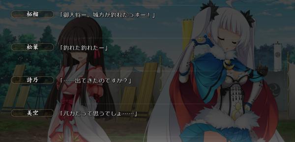 戦国†恋姫 01 21 (16)