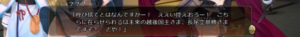 戦国†恋姫 01 21 (25)