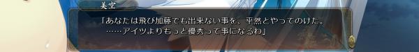 戦国†恋姫 01 23 (12)