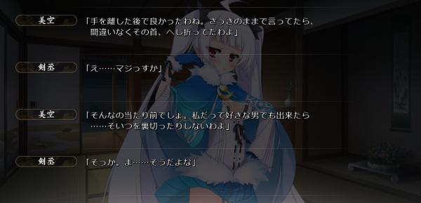 戦国†恋姫 01 23 (15)