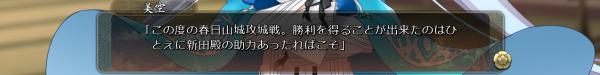 戦国†恋姫 01 25 (3)