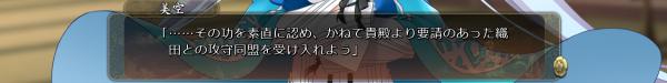 戦国†恋姫 01 25 (4)