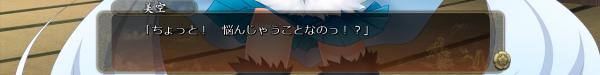 戦国†恋姫 01 25 (11)