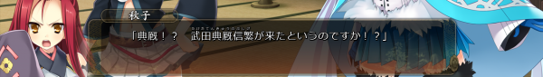 戦国†恋姫 01 25 (16)