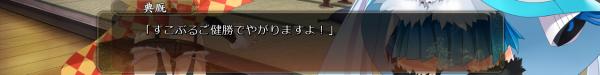 戦国†恋姫 01 25 (19)