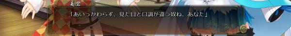 戦国†恋姫 01 25 (20)