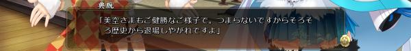 戦国†恋姫 01 25 (21)