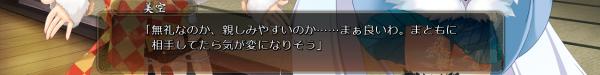 戦国†恋姫 01 25 (22)