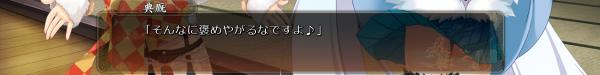 戦国†恋姫 01 25 (23)
