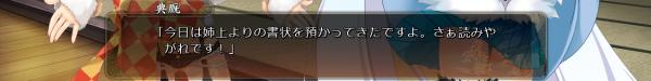戦国†恋姫 01 25 (24)