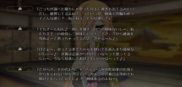 戦国†恋姫 01 25 (27)