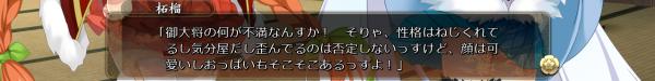 戦国†恋姫 01 25 (12)