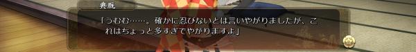 戦国†恋姫 01 26 (7)