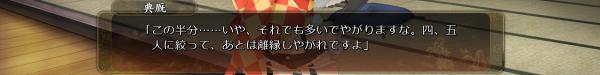 戦国†恋姫 01 26 (8)