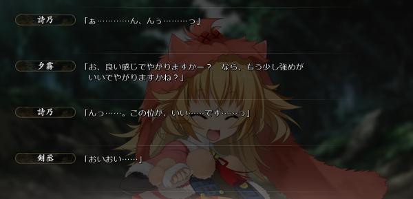戦国†恋姫 01 26 (20)