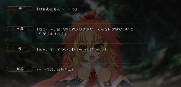 戦国†恋姫 01 26 (21)