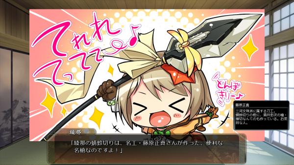戦国†恋姫 01 26 (25)