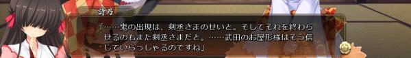 戦国†恋姫 01 28 (10)