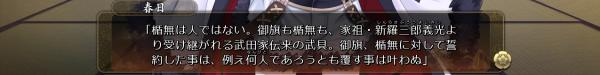 戦国†恋姫 01 28 (15)
