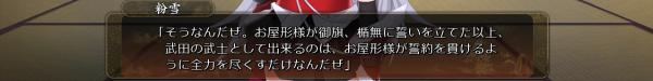 戦国†恋姫 01 28 (16)