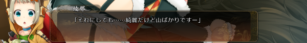 戦国†恋姫 01 30 (8)