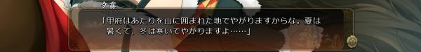 戦国†恋姫 01 30 (9)