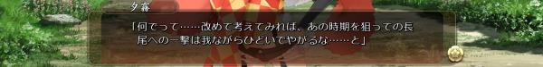 戦国†恋姫 01 31 (4)