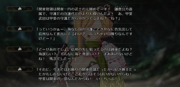 戦国†恋姫 01 31 (11)