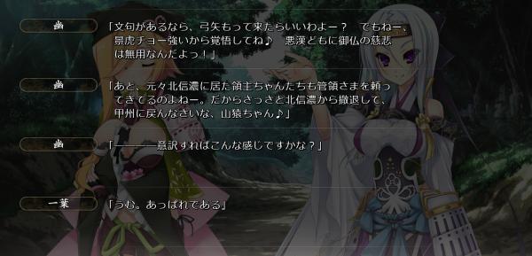 戦国†恋姫 01 31 (12)